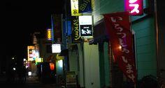 Economy 地方の飲食街としていち早く街ぐるみの分煙を進めている千葉県・館山市の渚銀座。その背景には、過去に規制が検討された千葉県ならではの事情と、小規模店が多い商店街ならではの事情がある。