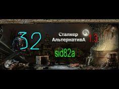 stalker mod альтернатива 1.3 серия № 32