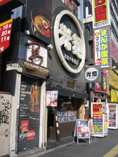 Kohmen ramen, a dependable choice for noodles around Tokyo. This is the branch in Shinjuku near Kabukicho.