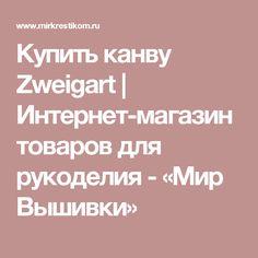 Купить канву Zweigart | Интернет-магазин товаров для рукоделия -  «Мир Вышивки»