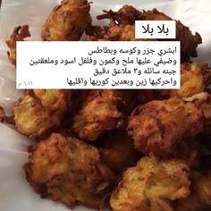Easy Cooking, Cooking Recipes, Libyan Food, Tunisian Food, Egyptian Food, Cookout Food, Food Wallpaper, Ramadan Recipes, Arabic Food
