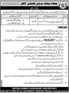 Jobs in Punjab Public Service Commission Lahore for Security Guards