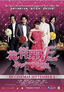 *sniffs* I can't believe it's over!! No more F4, no more Makino and family, no more Okami-san, no more Yuki-san, no more Tsukasa and Makino, Waaa!!! But at least the movie was cute!!