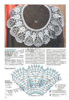 "Photo from album ""Валя Валентина on Yandex. Crochet Collar Pattern, Col Crochet, Crochet Lace Collar, Crochet Borders, Crochet Blouse, Thread Crochet, Irish Crochet, Crochet Motif, Crochet Shawl"