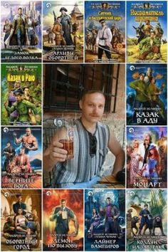 Андрей Белянин - Сборник произведений - 81 книга (1996-2015) FB2