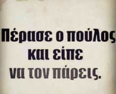 Rap Quotes, Bitch Quotes, Poetry Quotes, Life Quotes, Relationship Quotes, Greek Memes, Funny Greek Quotes, Funny Quotes, Funny Statuses