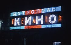 СССР: лучшее из полностью неизвестного сегодня. Фотографии Томаса Хаммонда: tema