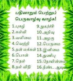 Tamil languages wishes