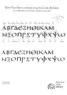 Greek alphabet calligraphy how to. Fine Arts by Claudio Saes: Three Faiths Exhibition at NY Public Library Alphabet A, Caligraphy Alphabet, Greek Alphabet, Hand Lettering Alphabet, Calligraphy Letters, Greek Lettering, Penmanship, Tattoo Font For Men, Tattoo Fonts