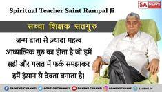 Good Mood, Feel Good, Sa News, Gita Quotes, Spiritual Teachers, Teachers' Day, Books To Read Online, News Channels, Spiritual Quotes