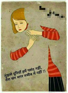 Jiye to jiye kaise bin apk💔💔. Eternal Love Quotes, True Love Quotes, Strong Quotes, Nice Quotes, Indian Quotes, Hindi Shayari Love, Heart Touching Shayari, Zindagi Quotes, Love Hurts