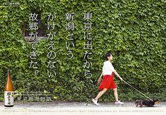 吉乃川 - 東京新潟物語