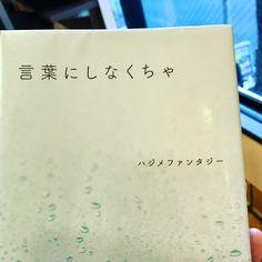 """グッドモーニン!ブックカフェ。 今朝の一冊は、ハジメファンタジー 「言葉にしなくちゃ」  今日はセンチメンタル。 たまにはいいかあ〜  ぼくが今まで言えなかったこと。 言えたらよかったこと。 気づいたこと。後悔してること。 世界を変えるのはいつだってきみだ。 Good Morning! Book cafe. One of this morning, Hajime fantasy """"I have to put it in words""""  Sentimental today. Sometimes a nice day ~  What I could not say until now. I wish I could say it. What I noticed. To regret it. You always change the world."""