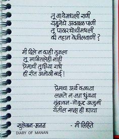 Marathi Love Quotes, Marathi Poems, Desi Quotes, Hindi Quotes, Marathi Calligraphy, Diary Quotes, Marathi Status, My Diary, Sweet Quotes