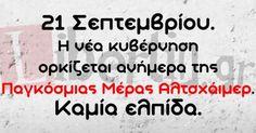 diaforetiko.gr : Το σύμπαν γελάει μαζί μας: 21 Σεπτεμβρίου νέα Ελληνική κυβέρνηση και Παγκόσμια Ημέρα Αλτσχάιμερ… Greek Quotes, Clever, Funny Quotes, Humor, Words, Funny Phrases, Funny Qoutes, Humour, Funny Photos