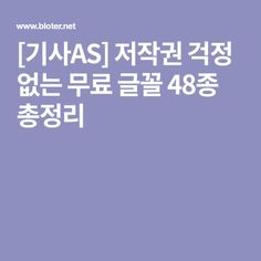 [기사AS] 저작권 걱정 없는 무료 글꼴 48종 총정리 Web Design, Graphic Design, Learn Korean, Name Cards, Design Reference, Infographic, Teaching, Tips, Editorial