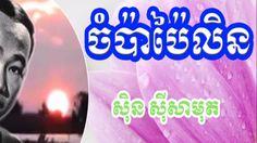 chamba bailin,sain sai sa mout,by Sin Sisamuth,Khmer Classic Song,Khmer ...