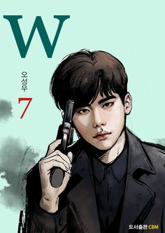 W (더블유) — MANHWA 7