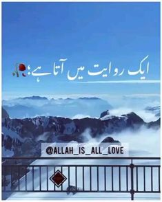 Muslim Love Quotes, Love In Islam, Islamic Love Quotes, Best Islamic Images, Islamic Videos, Mecca Wallpaper, Islamic Quotes Wallpaper, Quran Quotes Inspirational, Quran Quotes Love