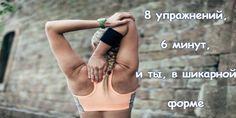 Худеть ничего не делая? Гимнастика Воробьева на 6 минут, вам поможет Ну может быть — это громко сказано, ничего не делая, но на самом деле, эта гимнастика, может помочь вам, держать себя в форме и д…
