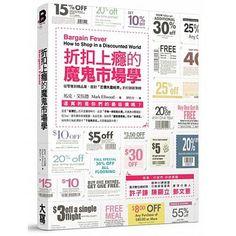書名:折扣上癮的魔鬼市場學:從零售到精品業,面對「定價失靈經濟」的行銷新策略,原文名稱:Bargain Fever How to Shop in a Discounted World,語言:繁體中文,ISBN:9789865695088,頁數:352,出版社:大寫出版,作者:馬克.艾伍德,譯者:劉怡女,出版日期:2014/08/26,類別:商業理財