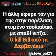 Funny Greek Quotes, Funny Quotes, Make Smile, Kill Bill, Stupid Funny Memes, Jokes, Lol, Humor, Places