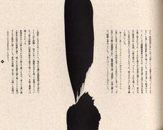Yuichi INOUE 1916-1985