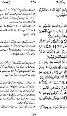 Irfan ul Quran  Part #: 13 (Wama obarrio)  Page 387