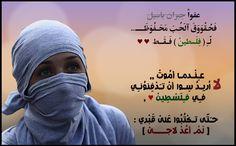 عفواً جبران باسيل فحقوق الحب محفوظة ل (فلسطين) فقط