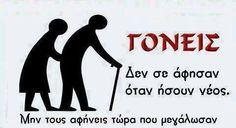 Γονεισ Greek Quotes, True Words, Beautiful Words, Qoutes, Grandparents, Letters, Thoughts, Books, Life