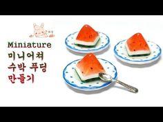 미니어쳐 피라미드 수박푸딩(젤리) 만들기 Miniature watermelon pudding - YouTube