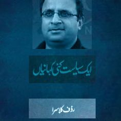 Iran between two revolutions free pdf books literature free download or read online aik siasat kai kahaniyan is a beautiful pakistani politics pdf book written by rauf klasra fandeluxe Gallery