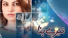 Drama Serial Tere Bina on Geo Tv Geo TV - view all videos, episodes, artist profiles, reviews, schedules, timings and much more