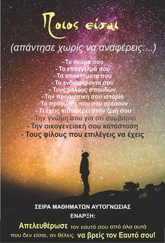 Greek Quotes, Self Help, Health Tips, Yoga, Selfie, Motivation, Movie Posters, Awesome, Life Coaching