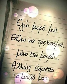 #greek #quotes Smart Quotes, Best Quotes, Funny Quotes, Life Quotes, Greek Love Quotes, Inspiring Quotes About Life, Inspirational Quotes, Unspoken Words, Greek Words