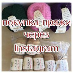 Покупка пряжи в Инстаграмме