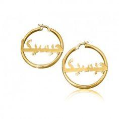 Gold Plated Arabic Name Hoop Earrings Name Earrings, Silver Earrings, Arabic Names, 18k Gold, Hoop, Bracelets, Jewelry, Jewlery, Jewerly