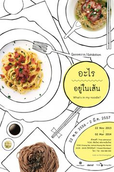 """What's in my noodle?"" Exhibition at TCDC Chiang Mai"