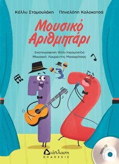Δύο  βιβλία με διασκεδαστικό τρόπο μέσα από όμορφες εικόνες, πρωτότυπους στίχους και παιχνιδιάρικες μελωδίες, φέρνουν τα παιδιά σε επαφή με τον κόσμο των αριθμών και των γραμμάτων Family Guy, Education, Books, Kids, Fictional Characters, Cover, Young Children, Libros, Boys
