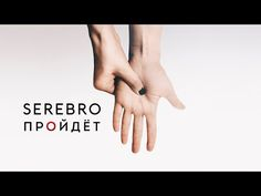 Free Download SEREBRO ПРОЙДЁТ AUDIO ПРЕМЬЕРА 2017.mp3, Uploaded By: МАКСИМ ФАДЕЕВ, Size: 4.72 MB, Duration: 3 minutes and 35 seconds, Bitrate: 192 Kbps.