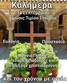 Greek Beauty, Religion Quotes, Orthodox Christianity, Faith, Greek Quotes, Verses, Outdoor Structures, Food And Drinks, Scriptures