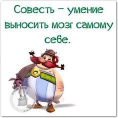 Вывод: лучше живется тому, у кого совесть есть, но он ею не пользуется... Юмор, цитаты, ...
