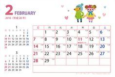 【2016年2月】 カレンダー 動物イラスト はがきサイズ
