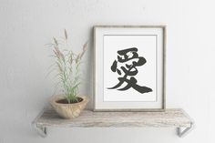 """Japanese Calligraphy """"Ai -love-"""". Non Western Fonts. $13.00"""