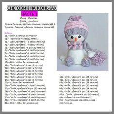 Best 12 38 Pretty Animal Crochet Amigurumi Patterns for This Year 2019 Part animal amigurumi free pattern; Crochet Doll Pattern, Crochet Patterns Amigurumi, Amigurumi Doll, Crochet Dolls, Crochet Snowman, Crochet Bear, Crochet Animals, Bookmarks Kids, Crochet Bookmarks