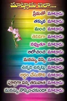 126 Best Telugu Quotes Images Quotes On Life Life Lesson Quotes