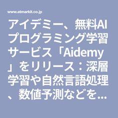 アイデミー、無料AIプログラミング学習サービス「Aidemy」をリリース:深層学習や自然言語処理、数値予測などを学習可能 - @IT