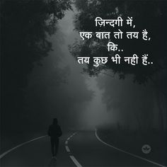 48210509 Suvichar and Whatsapp Status in Hindi, Gujarati, Marathi in 2020 Motivational Picture Quotes, Inspirational Quotes In Hindi, Shyari Quotes, Life Quotes Pictures, Quotes Positive, Deep Quotes, Words Quotes, True Quotes, Inspiring Quotes