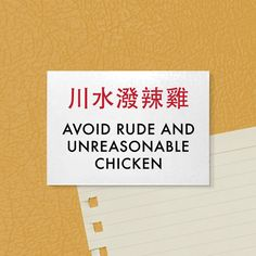 Items similar to Chinglish Funny Magnet. Avoid Rude and Unreasonable Chicken on Etsy Funny Facts, Funny Signs, Ill Be Ok, Funny Magnets, Kitchen Humor, Lost In Translation, Holiday Sales, Sign Quotes, Cool Kitchens