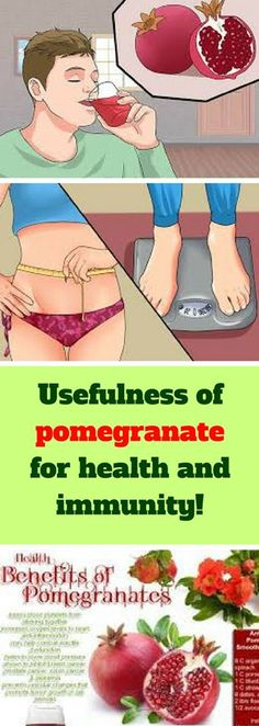 Pomegranate and pomegranate juice are very useful for the body, because this fruit contains many vitamins and minerals. It is especially useful to use it in the winter season, because it will perfectly strengthen the immune system and protect against colds.